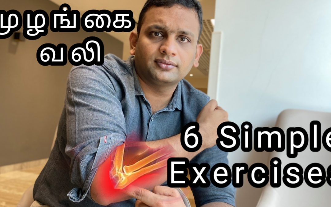 Tennis elbow – 6 simple exercise